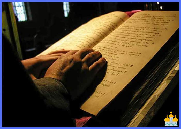 Как читать псалтырь
