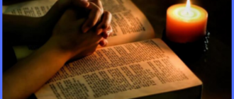 Псалом 90 живый в помощи